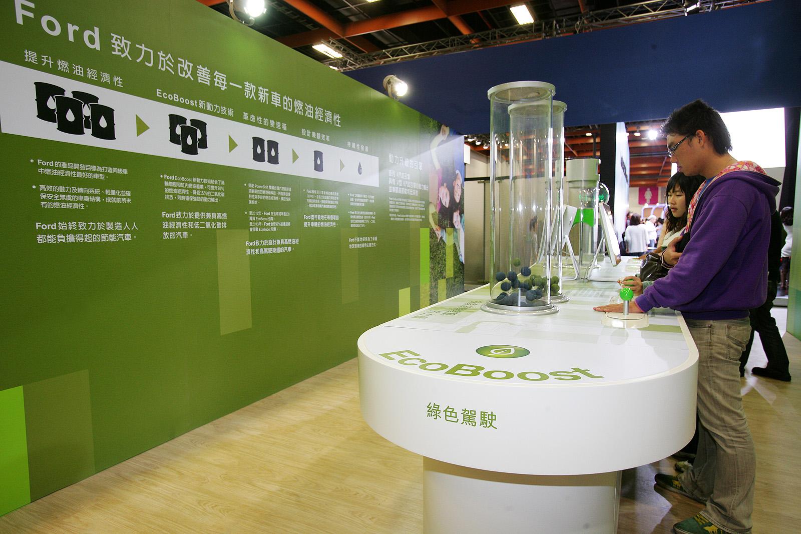福特六和展區中的「EcoBoost科技互動展示台」,透過有趣好玩的互動器具,以及深入淺出的說明方式,介紹EcoBoost動力科技的設計理念...