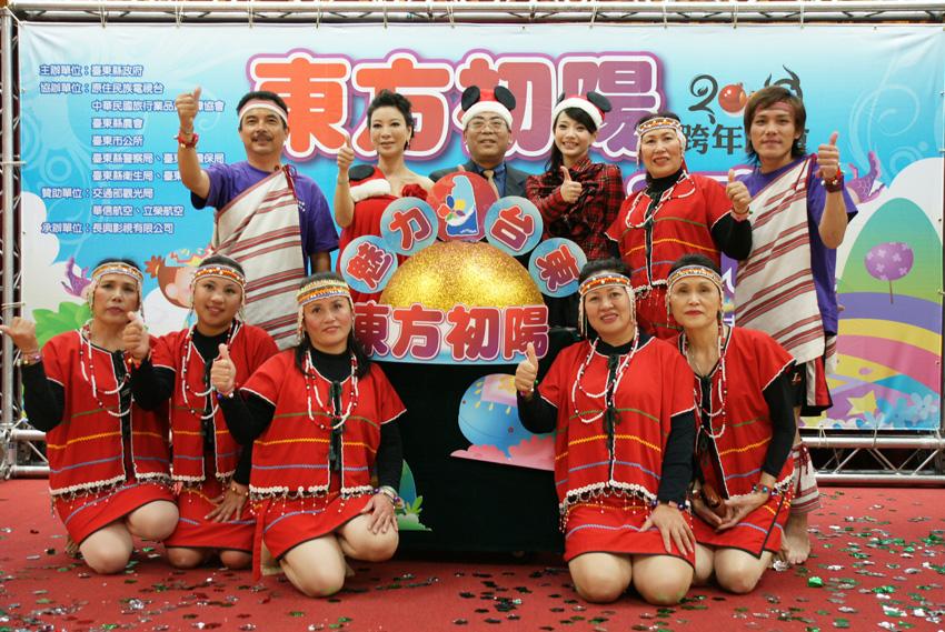 2009台東跨年晚會「東方初陽 魅力台東」 人員合影