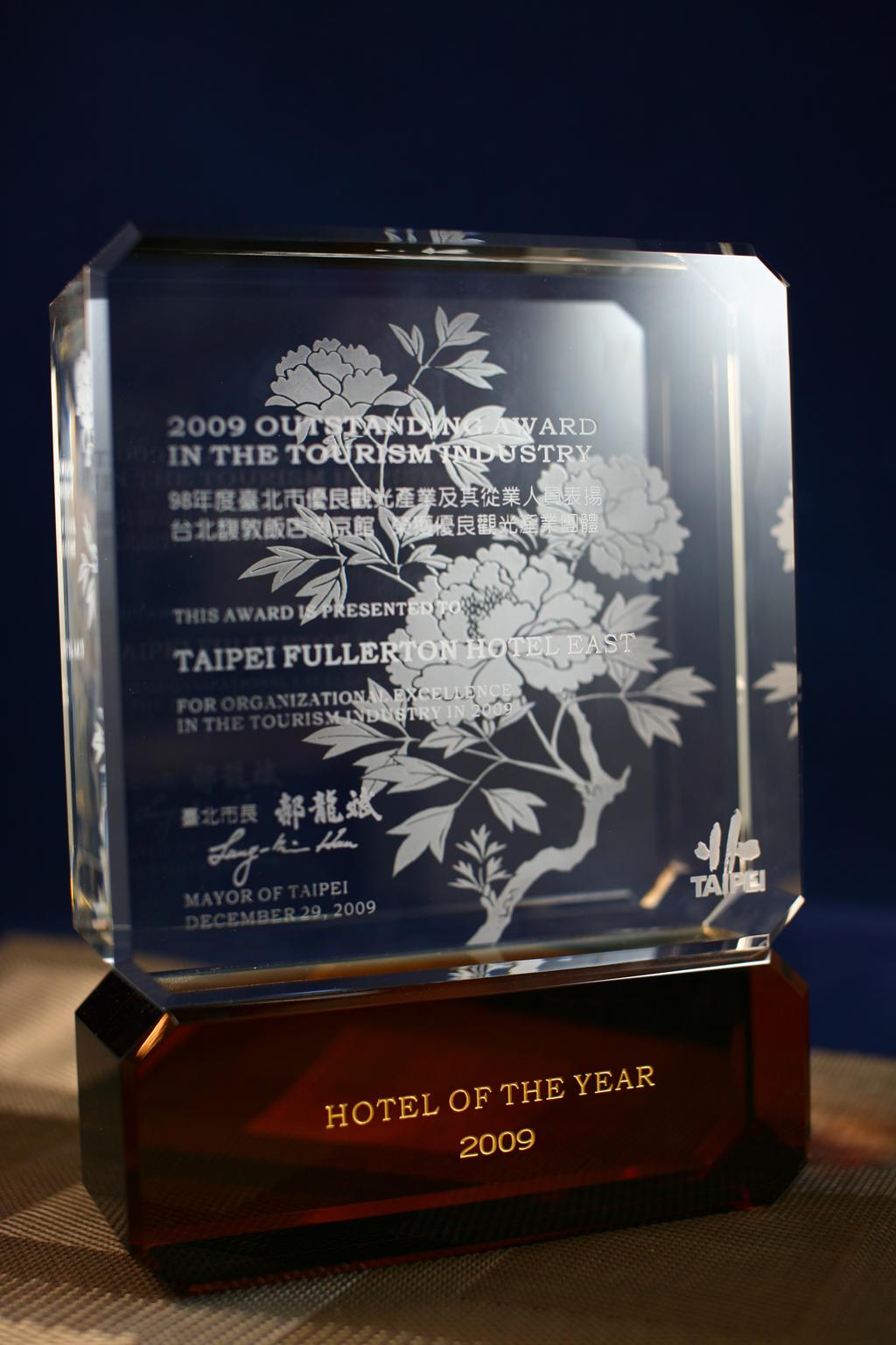 台北馥敦南京館雙喜臨門 獲選「98年度優良觀光產業」及「接待2009聽障奧運旅館評核特優獎」