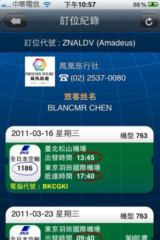 使用行動機票App 智慧型手機線上訂位最低價