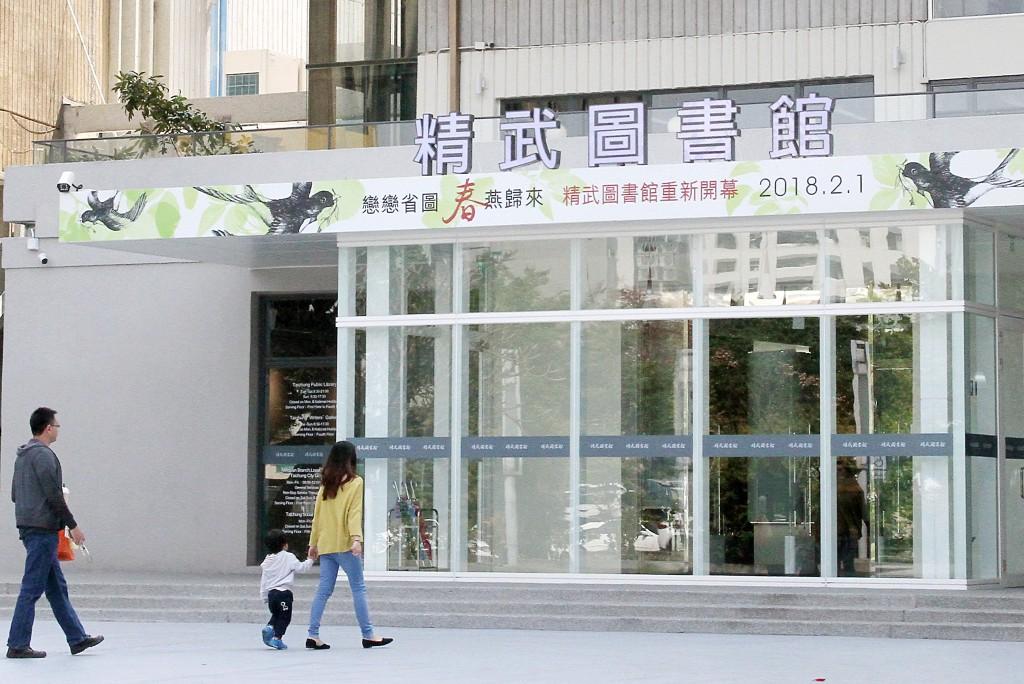 改裝後的精武圖書館。