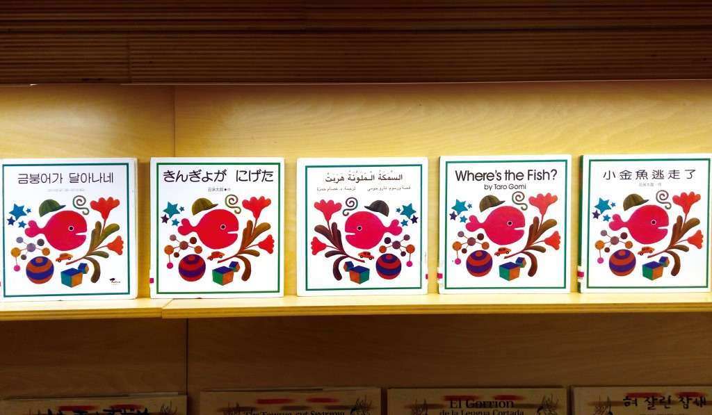 「認識世界屋」展示出《小金魚逃走了》的各國譯本。