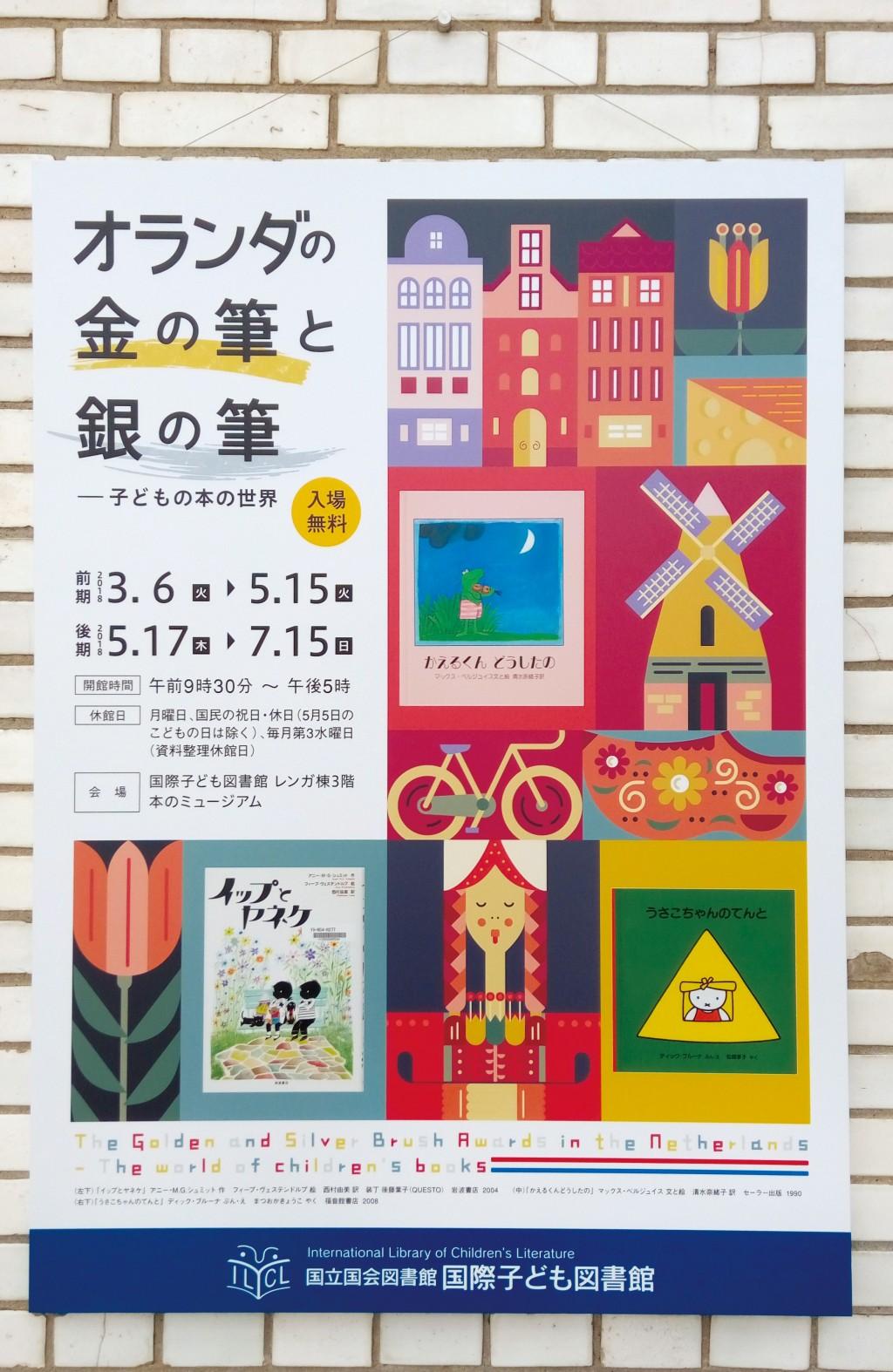 「金筆獎、銀筆獎」展覽海報。