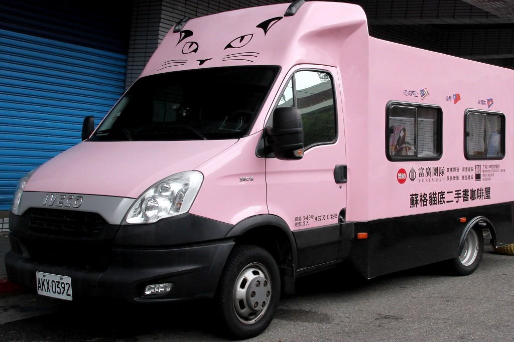舊貨車變身成粉紅色的鋼鐵貓咪書車。