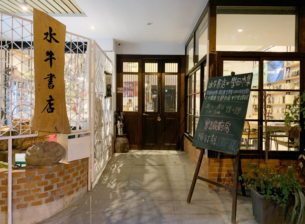 台北「水牛書店」位於瑞安街巷弄內。