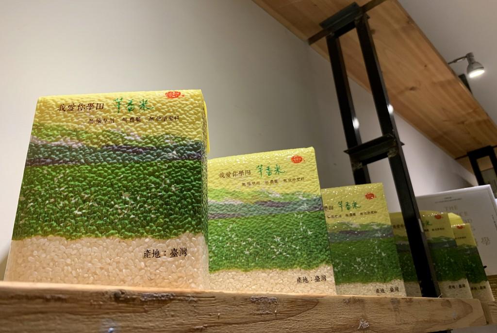 「我愛你學田」生產的有機芋香米。