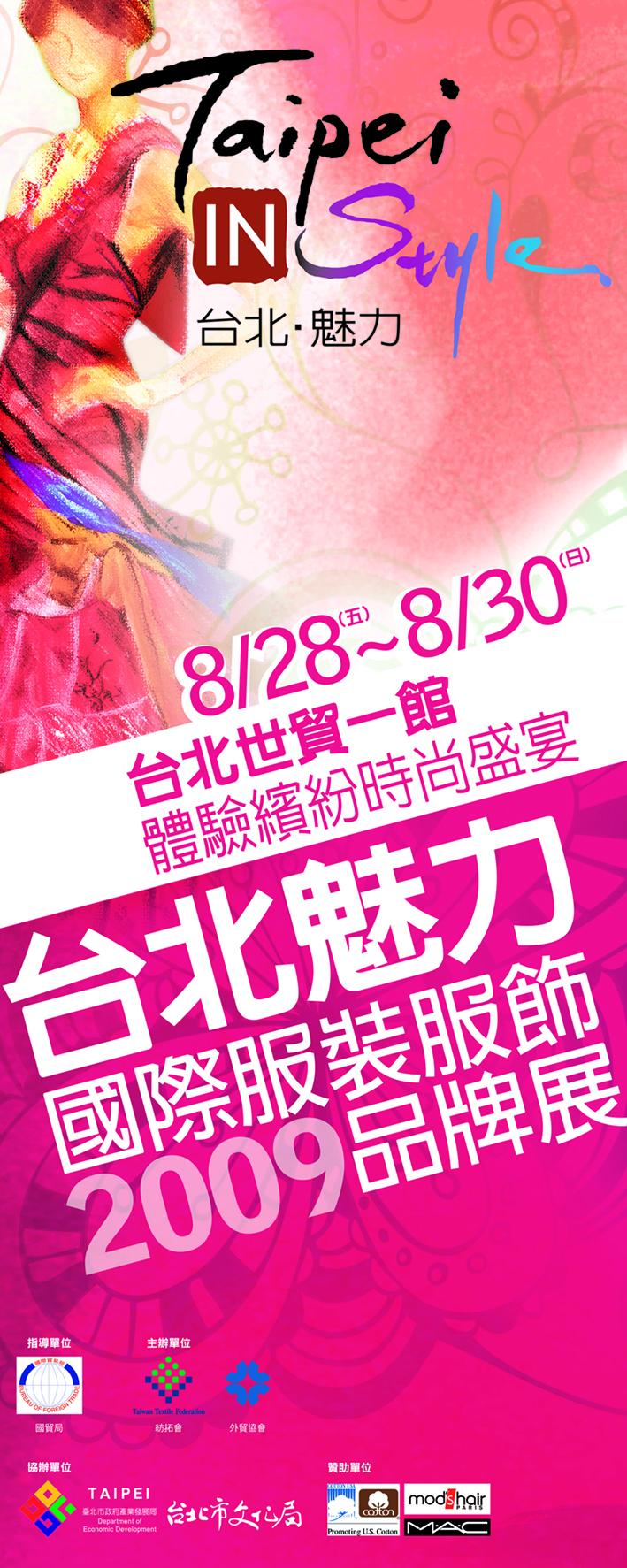 2009年Taipei IN Style台北魅力國際服裝服飾品牌展將在8月28日至30日期間,上午10點至下午6點於台北世貿中心展覽一館展...