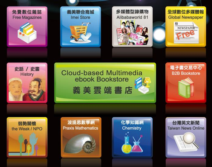 全球第一家「雲端數位多媒體電子書書店」開張!