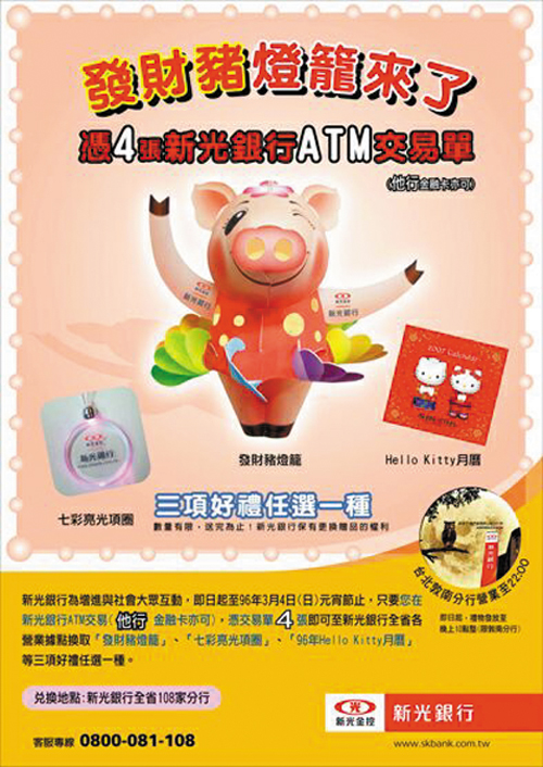 Souvenirs for users of Shin Kong Bank ATM service.