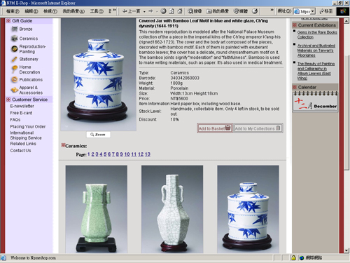 Chinese historical relic lovers may purchase reproductions or trendy value-added products online.