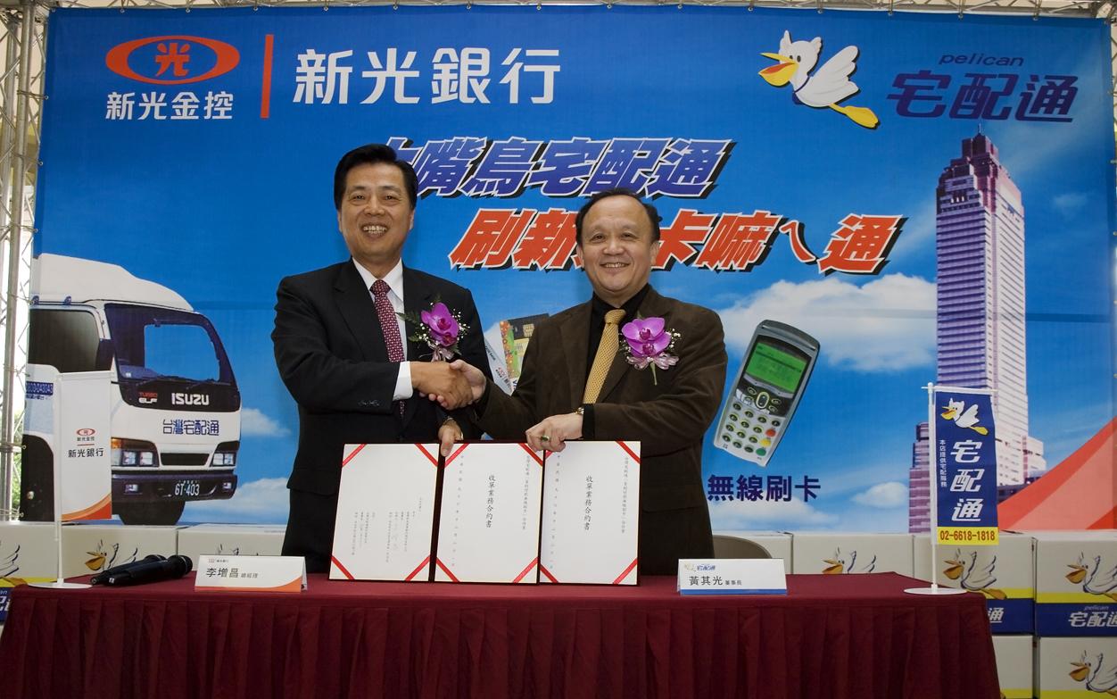由左至右:新光銀行李增昌總經理、台灣宅配通黃其光董事長