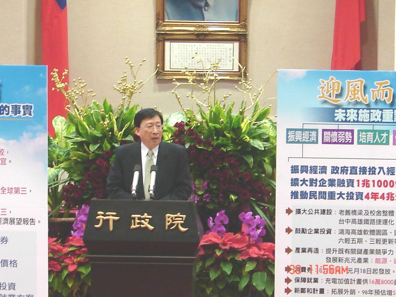 劉揆:2009新希望 振興經濟落實政策