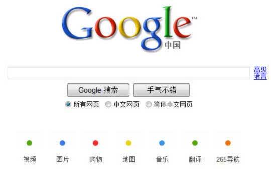 谷歌首頁 4.3日正式更名為「Google中國」