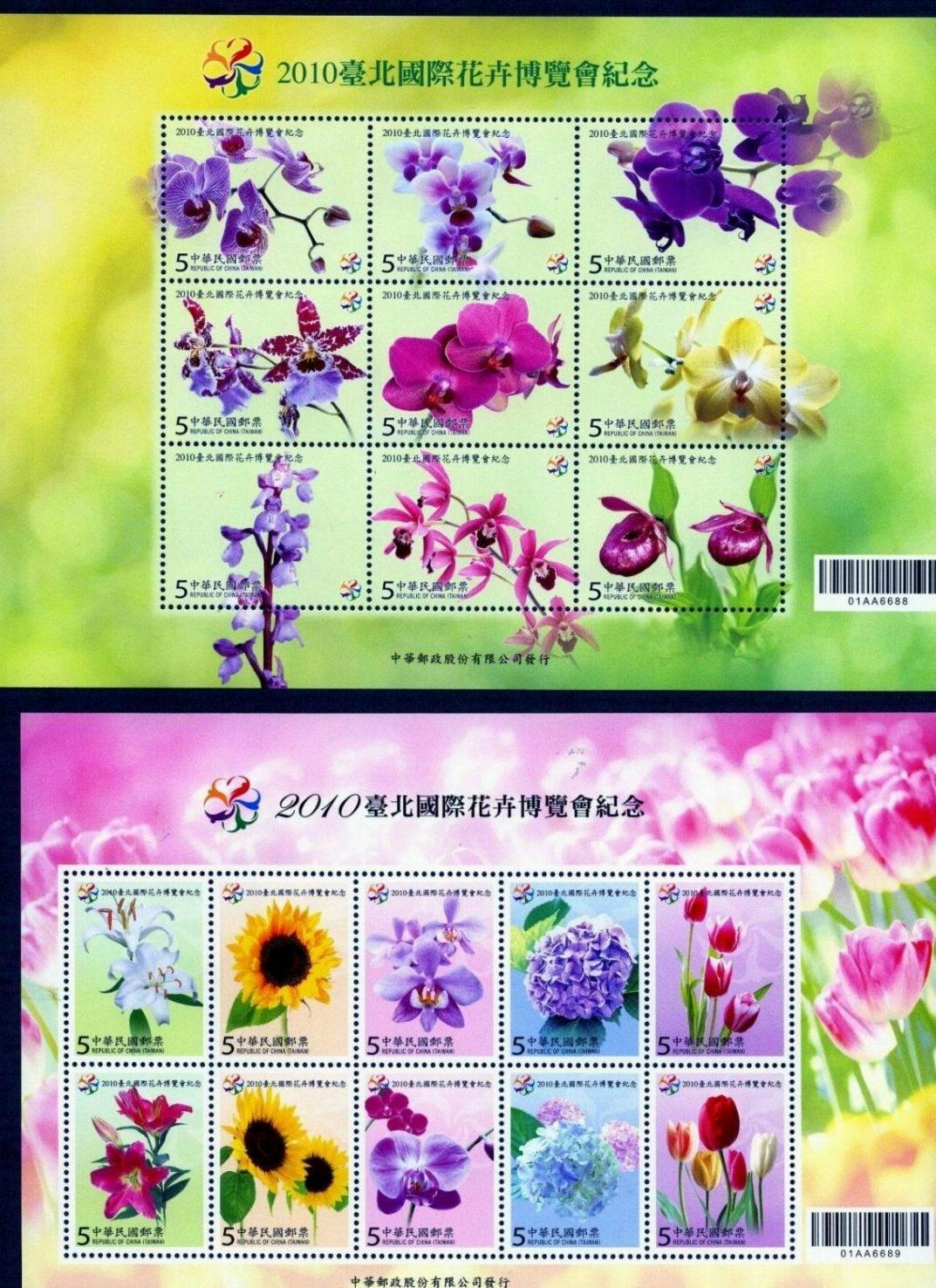 2010世界花卉博覽會,11/6日在台北開幕,中華郵政特發行紀念郵票,提前於11/4日發售。