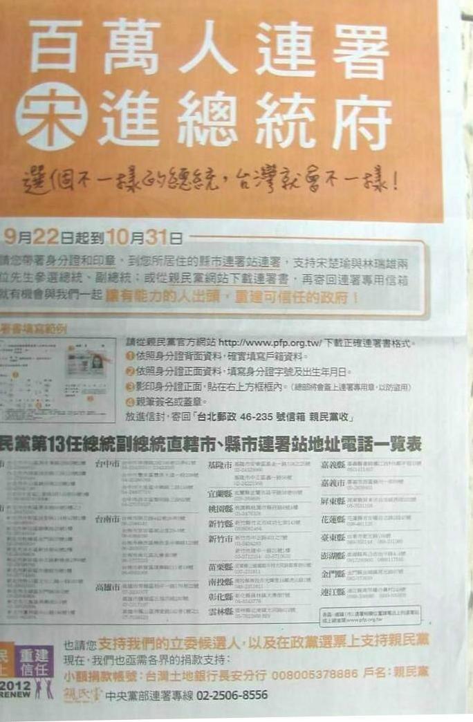 親民黨主席宋楚瑜參選2012連署22日啟動,今天第一天就在四大報刊登全版廣告,正式吹起參選號角。(記者Jimi Liao翻攝)
