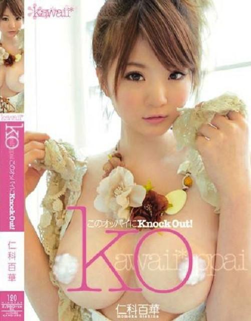 日本花花公子評選2011巨乳女優第一名‧Nature J罩杯仁科百華。(翻攝網路)