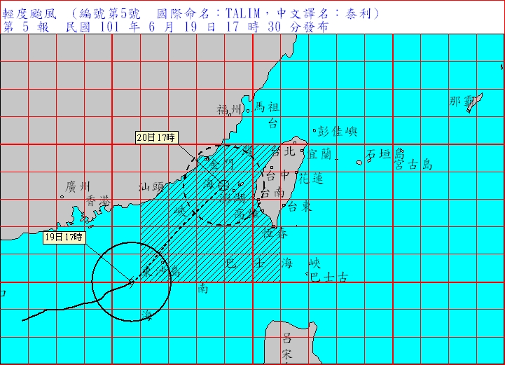 中央氣象局17:30海上颱風第五報。(中央氣象局)