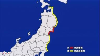 日本東北下午發生7.3級地震,氣象廳並發布海嘯警報。(NHK)