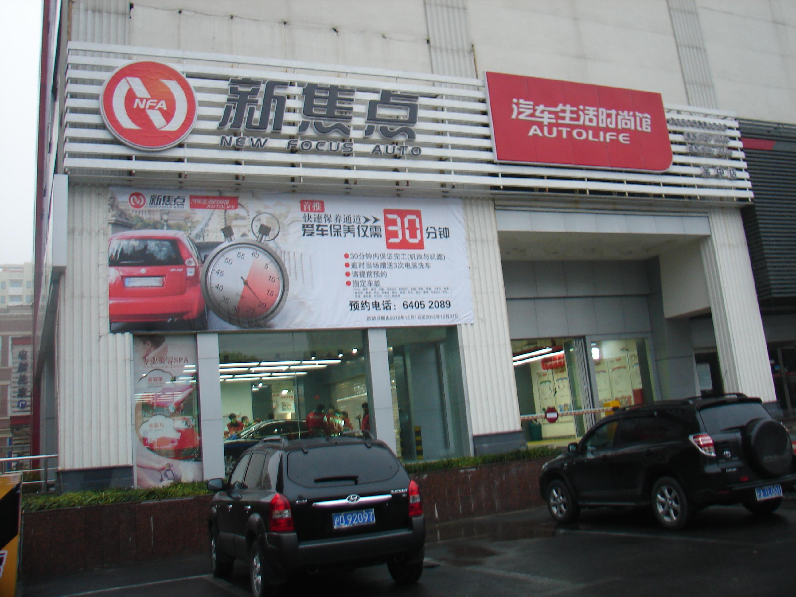 TDR新焦點汽車,上海吳中路店。(記者Jimi Liao 攝影)