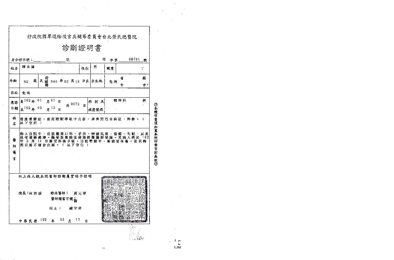 陳水扁民間醫療小組公佈病歷。