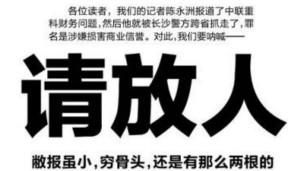 新快報10/23日頭版刊登「請放人」廣告。