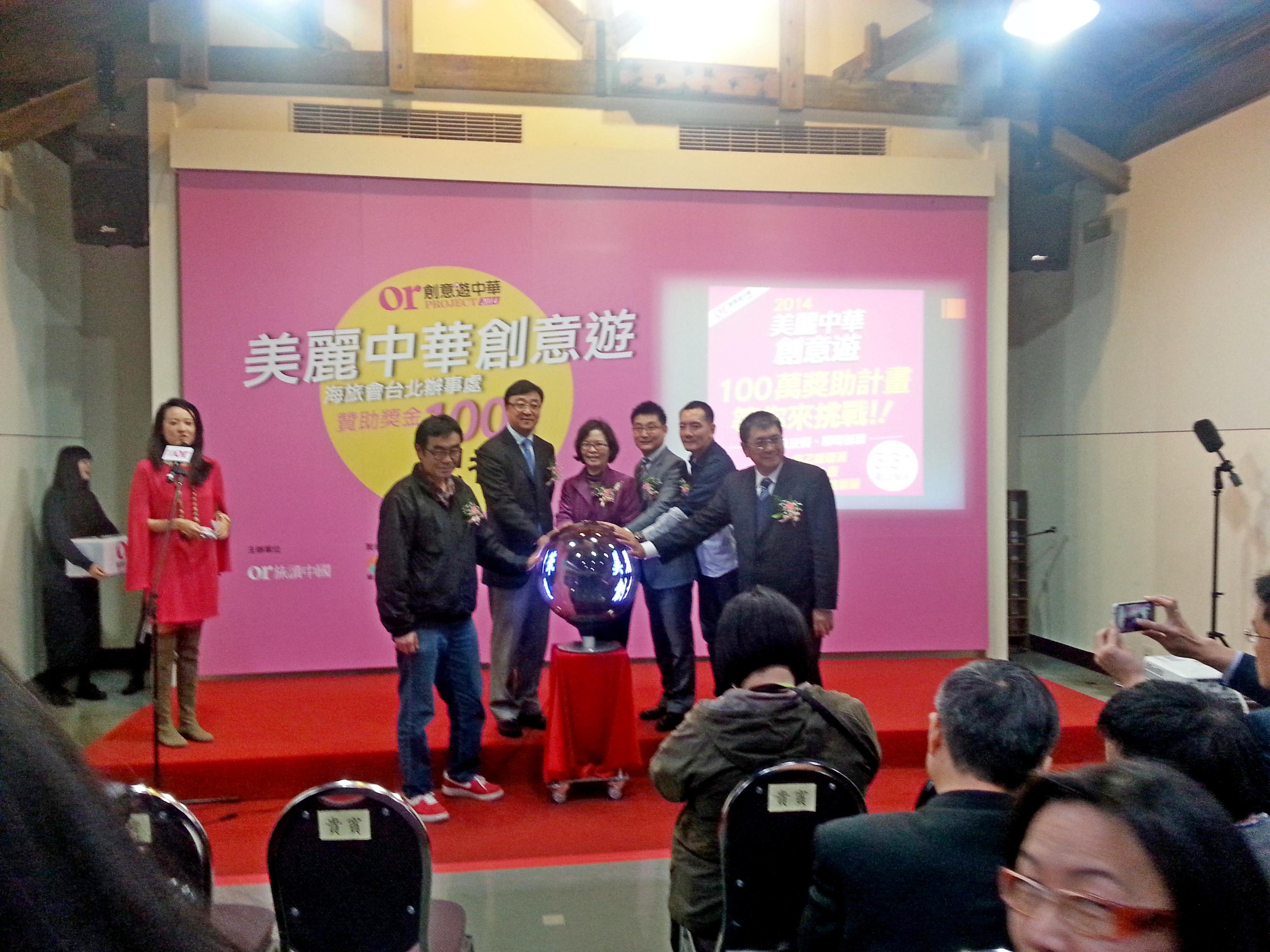 支持兩岸青年交流,並鼓勵台灣年青人多多前往中國走走,擴增視野及累積人脈。第三年「2014美麗中華創意遊」13日舉辦啟動記者會。(記者Jim...