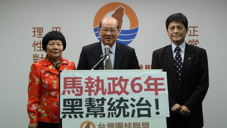 """馬英九執政6周年,台聯比喻""""黑幫統治""""。"""