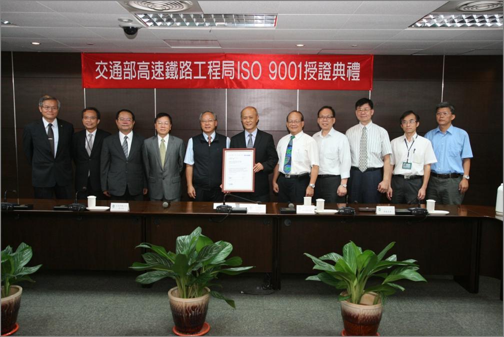 參加高鐵局「ISO 9001授證典禮」人員合影