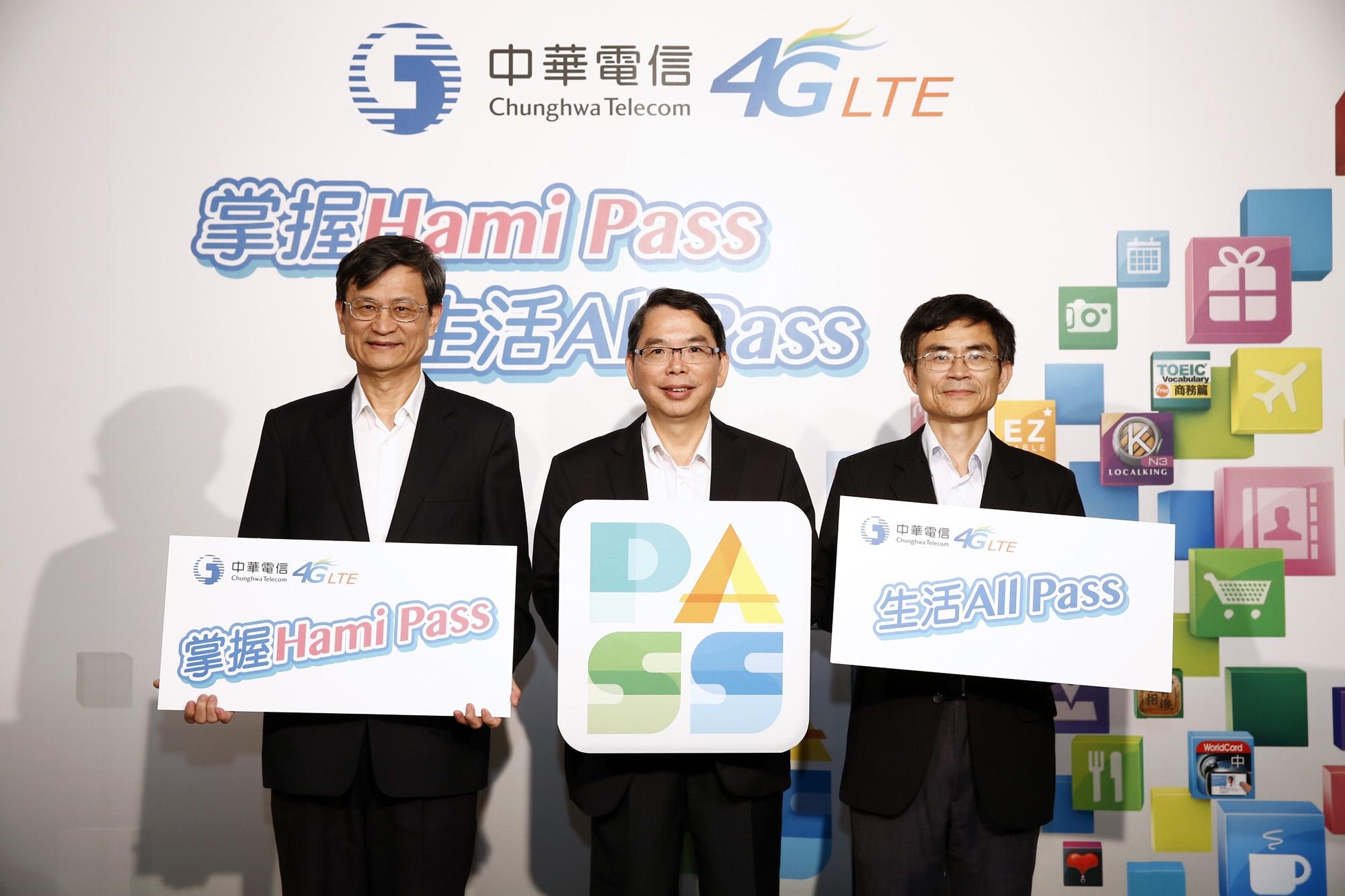 中華電信引領業界推出「Hami Pass」超值創新服務,月租150元即享百款優質APP 加碼再送2GB行動上網量,7/31日應用展申辦4G...
