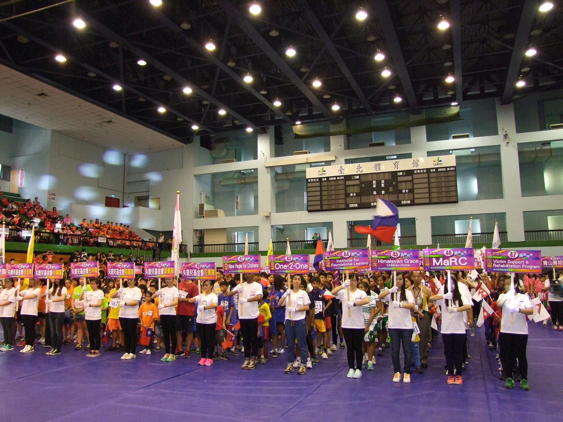 勇敢跨越  2014國際育幼院運動會