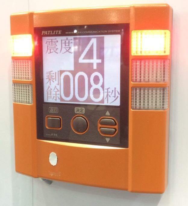 三聯科技開發第一套國人自製的地震預警系統