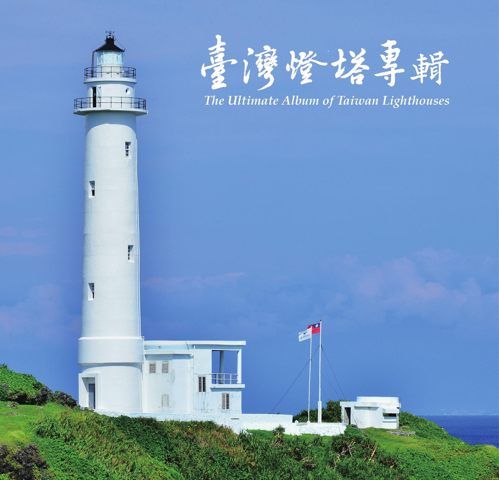 台灣燈塔專輯