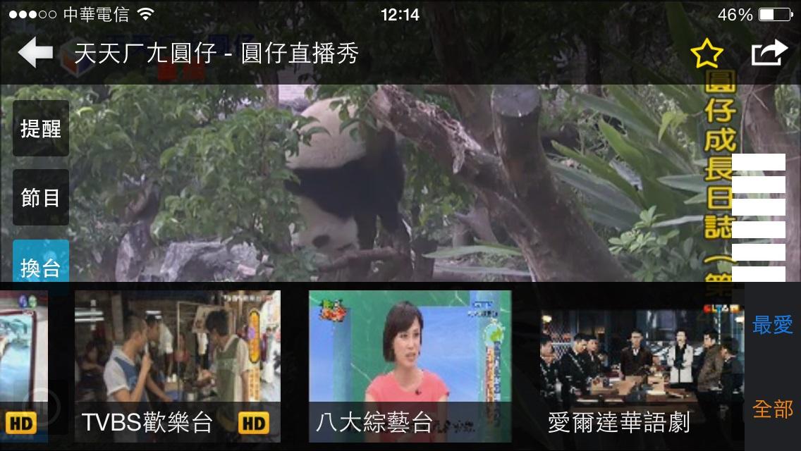 hami電視 節目頻道滑動選台