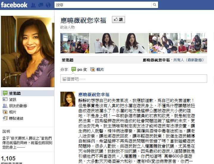 應曉薇也在臉書上表示,「靜靜的想想自己的失言風波,我應該道歉,為自己的失言道歉!但是事實是沒有人真的把水灑在遊民身上,不懂為什麼議題被扭曲