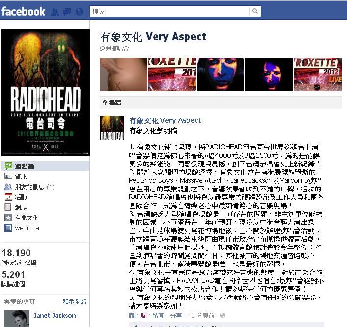 今(9日)下午三點有象文化在官方臉書上公布,將邀請到英國另類搖滾天團「電台司令」(Radiohead)來台開唱。(圖片截取自有象文化官方臉...