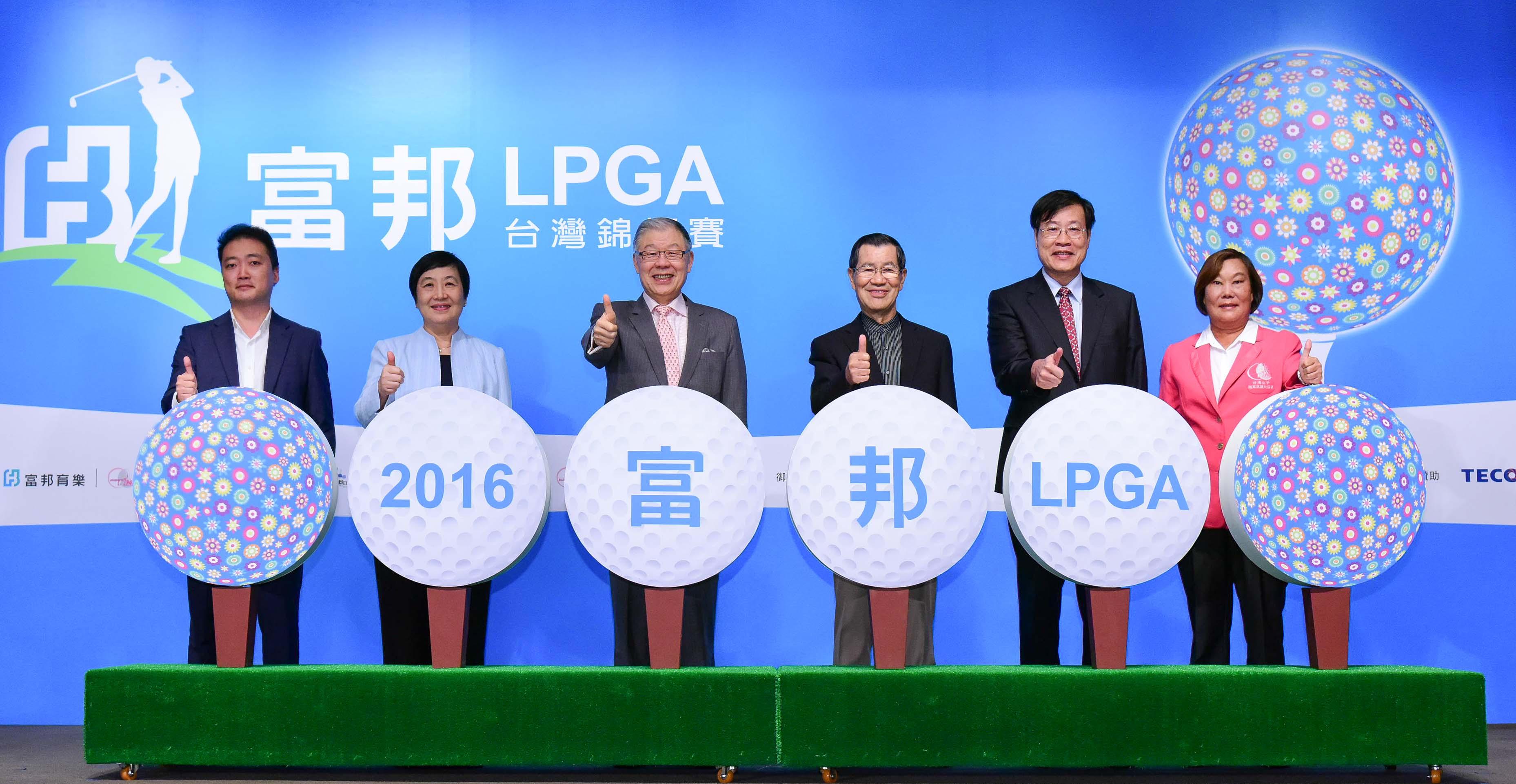 2016富邦LPGA台灣錦標賽   台灣體壇年度獎金最高賽事10/6點燃戰火