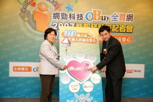 台灣第一個「社交購物」平台宣布開站