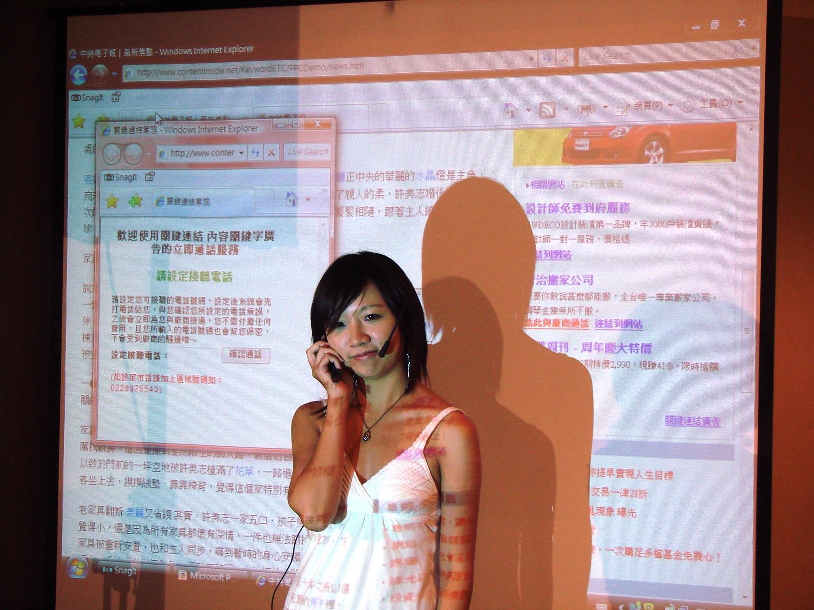 【新聞圖片二】PPCall關鍵字電話行銷產品demo