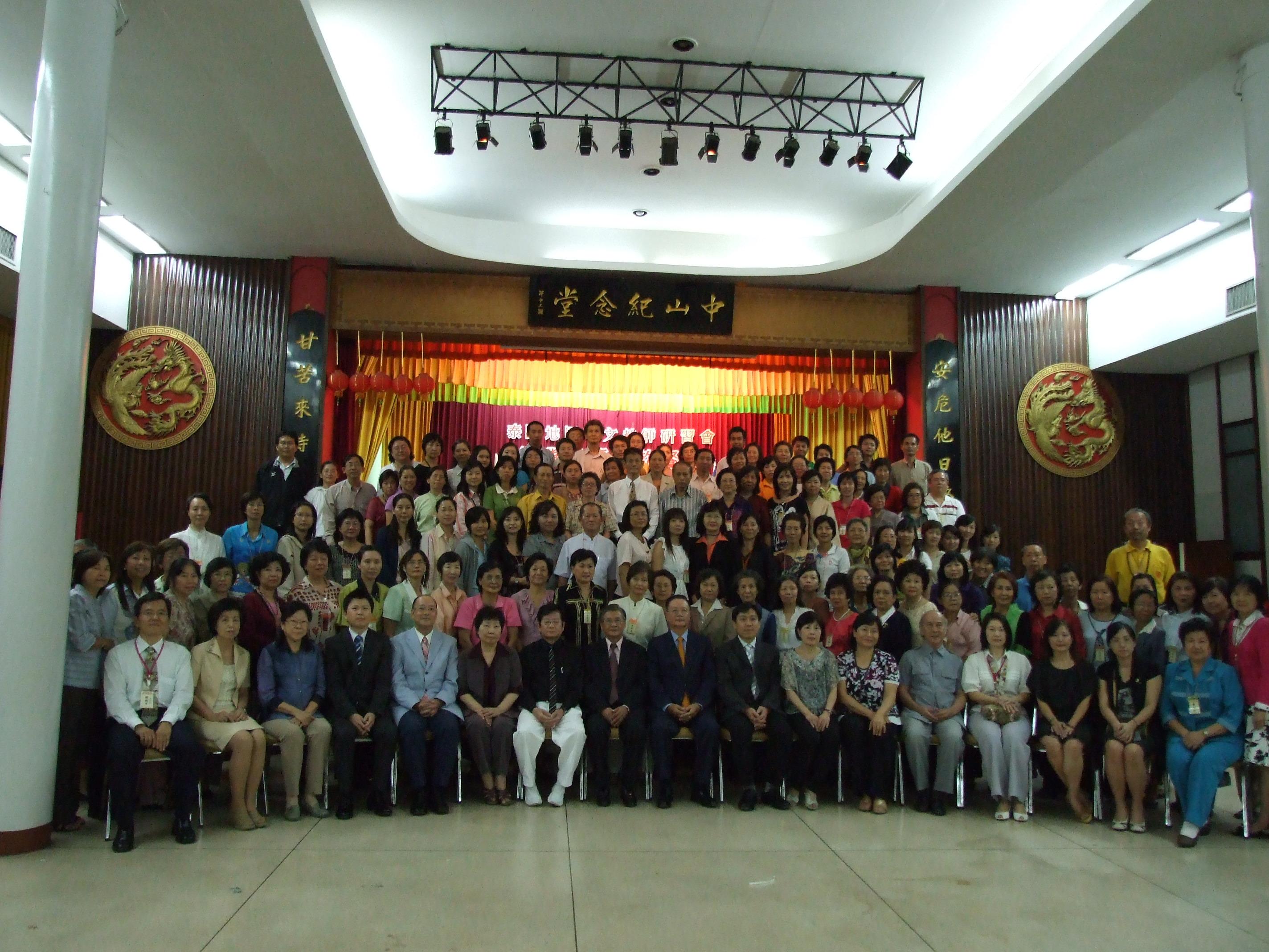 2009年華文教師研習會圓滿成功,108位學員完成研習。駐泰國代表烏元彥與全體學員合影。