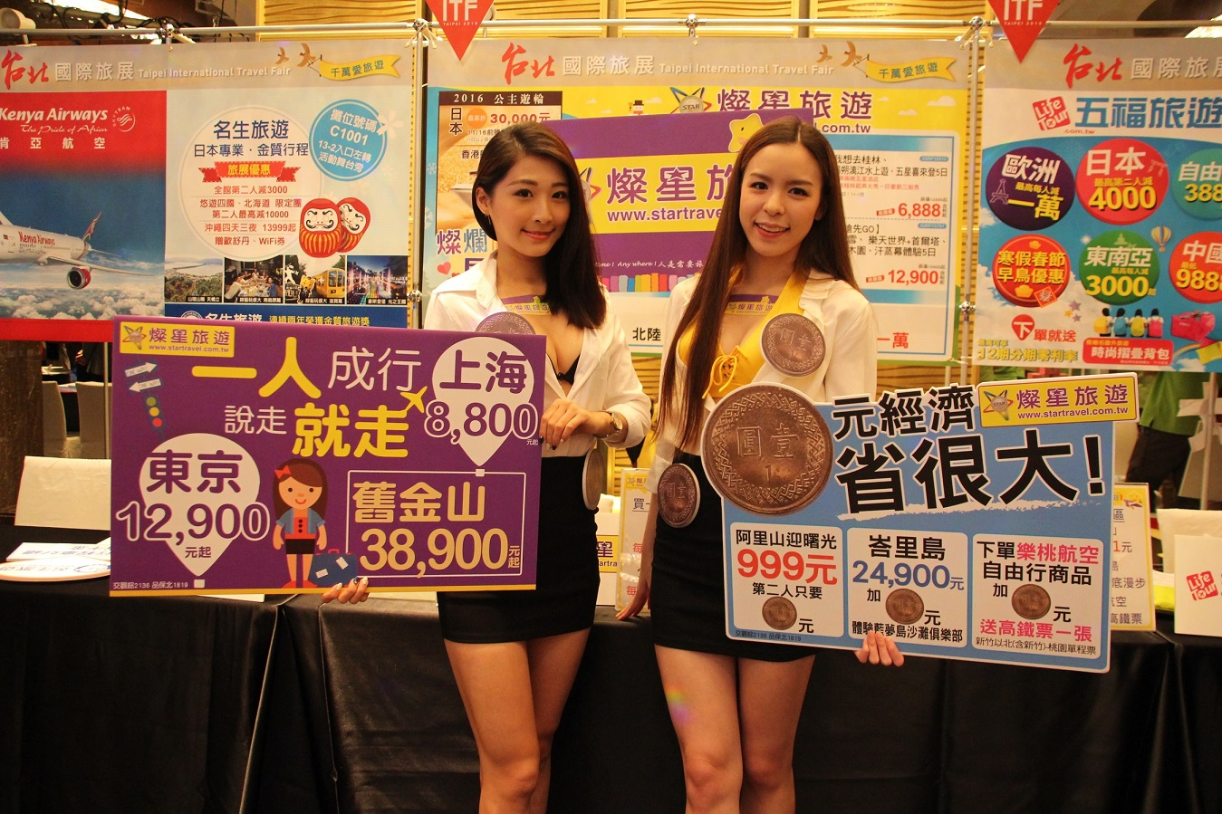 Tourists to Taiwan expects to hit 10 million mark by year-end
