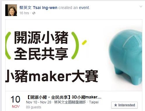 Chinese netizens attack Tsai's Facebook fan page