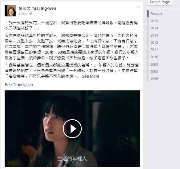 Tsai pledges to improve nation's working environment