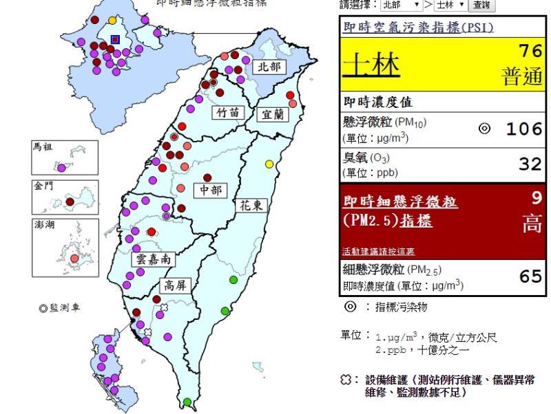 Cold air front raises hazardous levels of PM2.5 nationwide