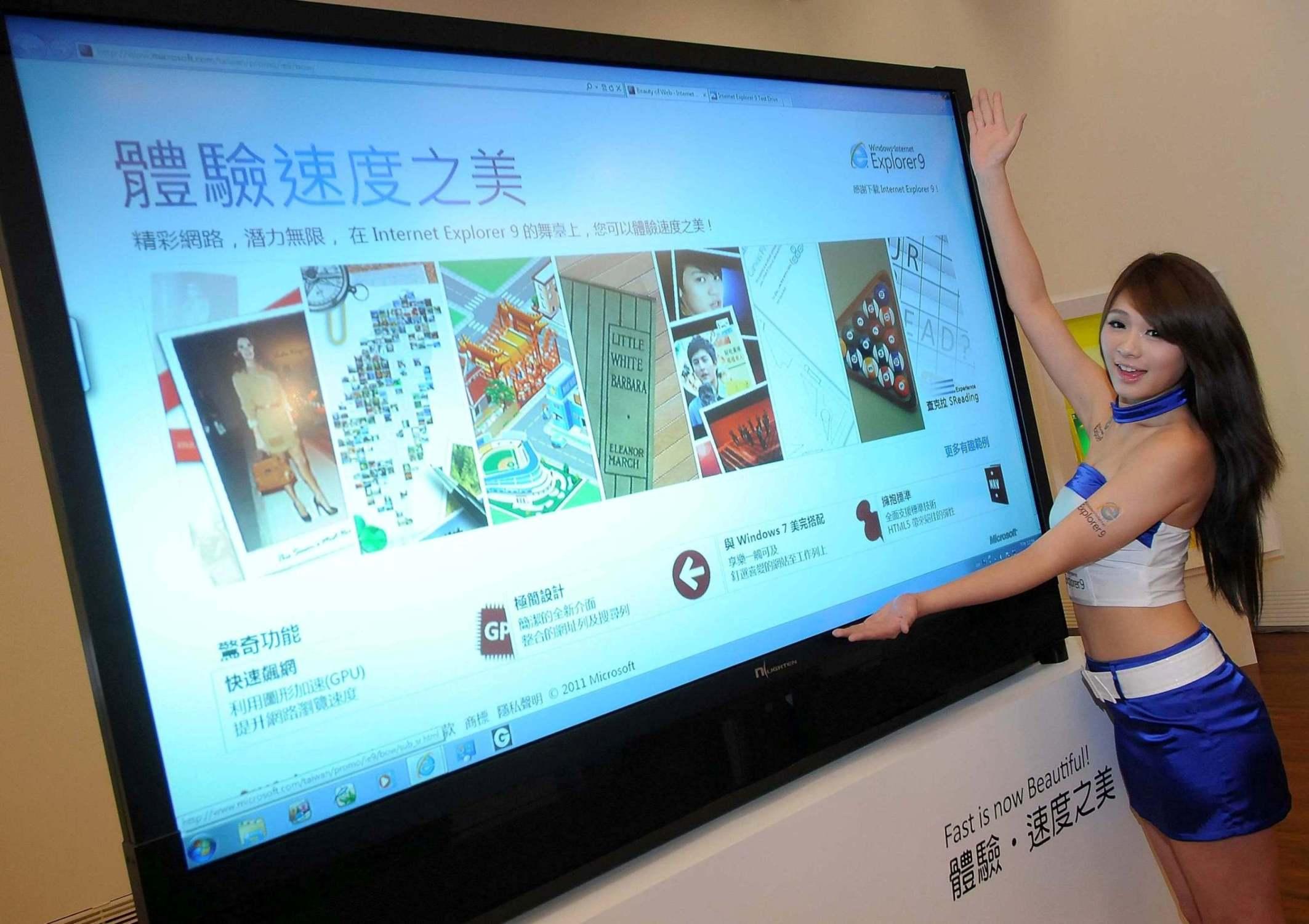 台灣微軟特別舉辦「即刻下載IE9,體驗速度之美」活動