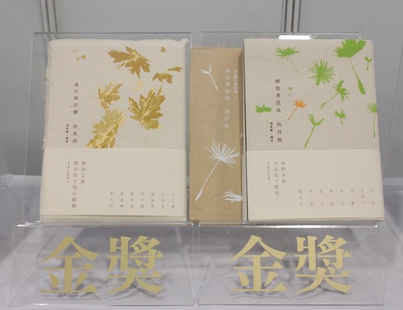 第十二屆金蝶獎頒獎典禮 首度出現並列冠軍