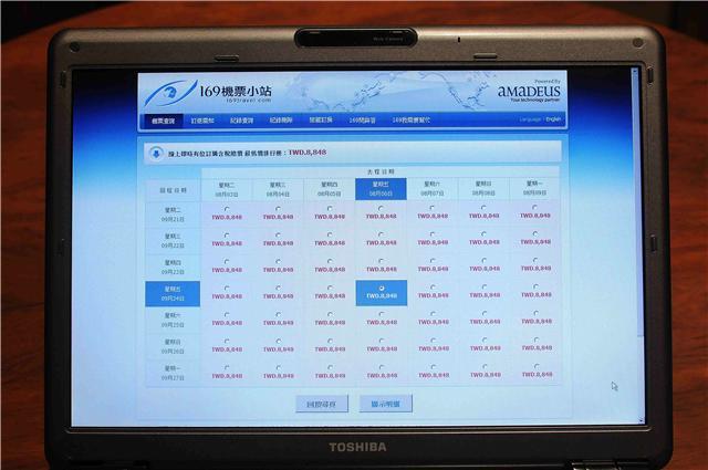 神算引擎(Master Pricer),輕鬆掌握機票最優惠票價與機位