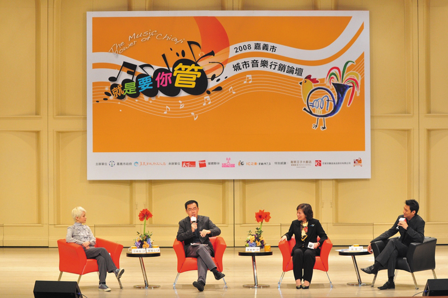 Chiayi City holds Wind Music Marketing Forum