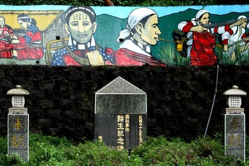 A memorial stone commemorating the Wushe Incident is seen at the Chunyang community, Renai Township, Nantou County.