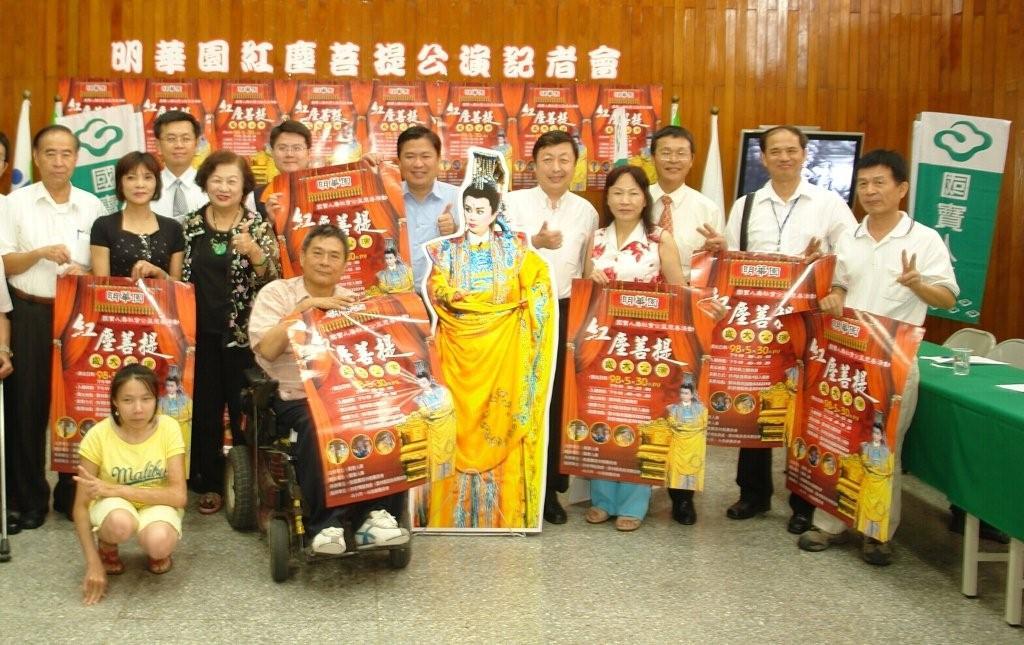 國寶人壽『愛與關懷』慶端午節   5月30日邀明華園雲林公益演出