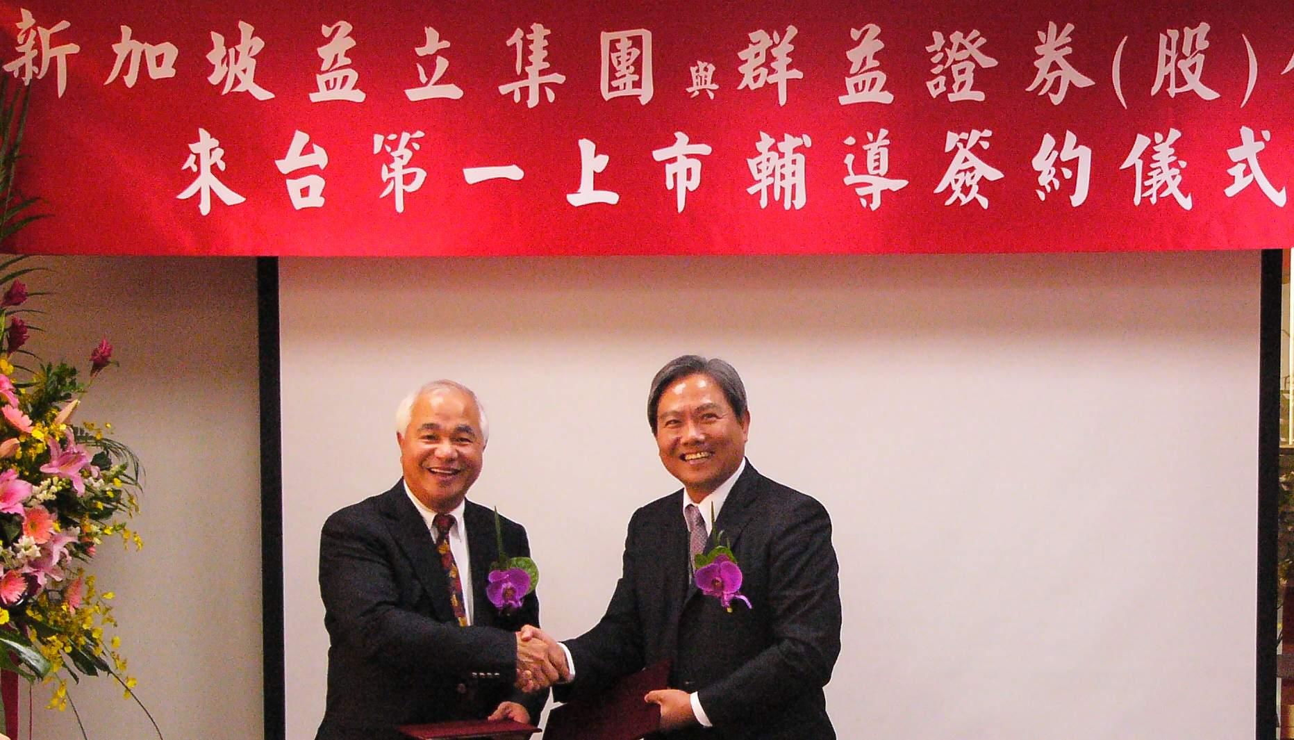 亞洲NO1新加坡益立集團 群益輔導返台上市櫃